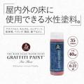 【床に使用できるペンキ】グラフィティペイント フロア 40ml ペンキ/DIY/塗料