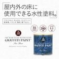 【床に使用できるペンキ】グラフィティペイント フロア 200ml ペンキ/DIY/塗料