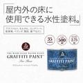 【床に使用できるペンキ】グラフィティペイント フロア 500ml ペンキ/DIY/塗料