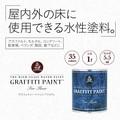 【床に使用できるペンキ】グラフィティペイント フロア 1L ペンキ/DIY/塗料