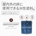 【床に使用できるペンキ】グラフィティペイント フロア 4L ペンキ/DIY/塗料