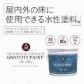【床に使用できるペンキ】グラフィティペイント フロア 10L ペンキ/DIY/塗料