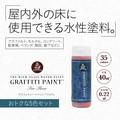 【床に使用できるペンキ】グラフィティペイント フロア 40mlX5本セット ペンキ/DIY/塗料