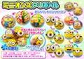 ミニオンズPUボール 8種アソート / おもちゃ お風呂 ボール キャラクター