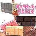 【セール限定】チョコレートバンク2色アソートセット 板チョコ 貯金箱