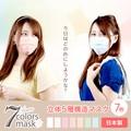 【日本製】 立体5層構造 カラーマスク 個包装 / 7色 各1枚入り