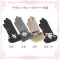 ◆メーカー直送LU・ロココ/アンティーク雑貨◆クラシックレースファー手袋