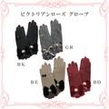 ◆ロココ/アンティーク雑貨・メーカー直送LU◆1万円以上送料無料◆ビクトリアンローズグローブ