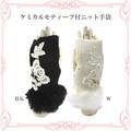 ◆ロココ/アンティーク雑貨・メーカー直送LU◆1万円以上送料無料◆ケミカルモティーフ付ニット手袋
