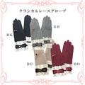 ◆ロココ/アンティーク雑貨・メーカー直送LU◆1万円以上送料無料◆クラシカルレースグローブ