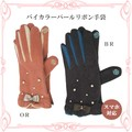 ◆メーカー直送LU◆バイカラーパールリボン手袋