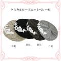 ◆ロココ/アンティーク雑貨・メーカー直送LU◆1万円以上送料無料◆ケミカルローズニットベレー帽