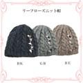 ◆ロココ/アンティーク雑貨・メーカー直送LU◆1万円以上送料無料◆リーフローズニット帽