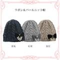 ◆メーカー直送LU◆リボン&パールニット帽