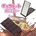 【食品サンプル】チョコレートミラー大 板チョコ リアル メッセージカード ジョーク雑貨 おもしろ雑貨