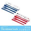 【スリムトリオセット】日本製☆箸・スプーン・フォーク♪◆しろくま