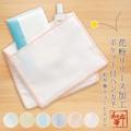 【花粉症対策】花粉リリース加工 ポケット付き ハンカチ