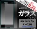 <液晶保護シール>arrows NX F-02H(アローズ)用液晶保護ガラスフィルム
