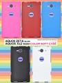 <スマホケース>カラフル5色! AQUOS ZETA SH-01H/AQUOS Xx2 502SH用カラーソフトケース