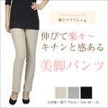 通年定番商品【日本製】N/ハイテンション タイトストレートパンツ〈M〜3L展開〉