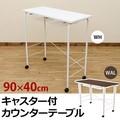 キャスター付カウンターテーブル WAL/WH