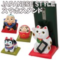 【和雑貨 日本 お土産】スマホスタンド 犬張子 ダルマ 福助 招き猫 置物 開運 インバウンド