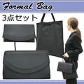 【フォーマル】【定番】3点セットフォーマルバッグ