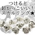 【大特価】【 メンズ アクセサリー】スカルリング シルバー 骸骨 メタル アソート 雑貨 指輪