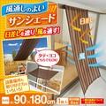 【売価・卸価変更】風通しのよいサンシェードBR 90×180cm