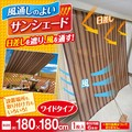 風通しのよいサンシェードBR 180×180cm