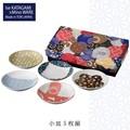【GIFT SET】Ise KATAGAMI 小皿5枚揃