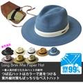 【帽子】メンズ レディース EdgeCity(エッジシティー)ロングブリムミックスペーパーハット