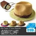 【帽子】メンズ レディース EdgeCity(エッジシティー)ミックスペーパーツートンマニッシュ