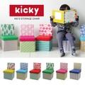 【3/下 入荷予定】【一部即納可能】kicky(キッキー) ストレージチェア【キッズ】