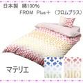 日本製【マテリエ /FROM Plus+(フロムプラス)】綿100%(掛カバー、ピロケース)