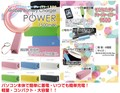 モバイルバッテリーチャージャーパワー1500(ヘッダー付PP袋)