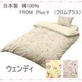 日本製【ウェンディ/FROM Plus+(フロムプラス)】綿100%(掛カバー、ピロケース)