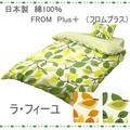 日本製【ラフィーユ/FROM Plus+(フロムプラス)】綿100%(掛カバー、ピロケース)