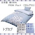 日本製【トプカプ /FROM Plus+(フロムプラス)】綿100%(掛カバー、ピロケース)