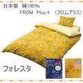 日本製【フォレスタ /FROM Plus+(フロムプラス)】綿100%(掛カバー、ピロケース)