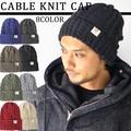ざっくり編み ケーブル ニットキャップ ニット帽