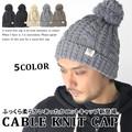 ボンボン付き ざっくり編み ケーブルニットキャップ ニット帽 Knit Cap