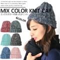 マーブルミックス ざっくり編み ニット帽