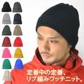 ベーシックアクリル ニットキャップ knit cap ニット帽