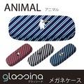 【メガネケース(眼鏡ケース)】◆グラッシーナ/アニマル