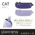 【メガネケース(眼鏡ケース)】◆グラッシーナ/ネコ