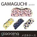 【メガネケース(眼鏡ケース)】◆グラッシーナ/ガマグチ