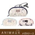 セール28★【メガネケース(眼鏡ケース)】◆アニモー