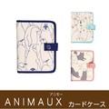 セール28★【カードケース】◆アニモー
