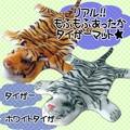 【タイガー】【あったかグッズ】タイガー プレイスマット トラ リアル タイガー 虎 インテリア ぬいぐるみ